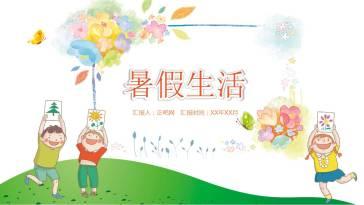 水彩风彩绘卡通儿童暑假生...