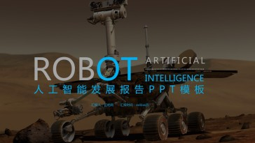 人工智能PPT通用模板