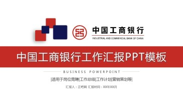 中国工商银行工作汇报PP...