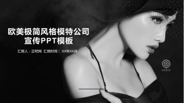 欧美极简风格模特公司宣传...