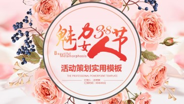 唯美花朵三八妇女节女神节...