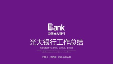 光大银行金融财富管理工作...
