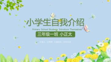 清新黄绿小花小学生自我介...