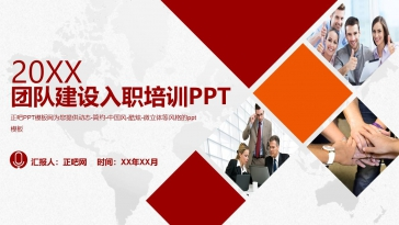 商务团队建设团结精神企业管理培训PPT