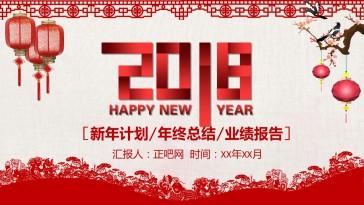 2018开门红中国风年终工作...