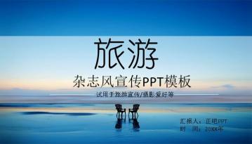 旅游摄影杂志风宣传PPT模板