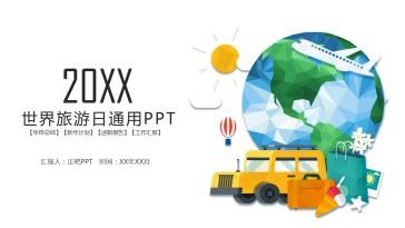 世界旅游日通用PPT模板