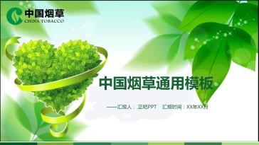 中国烟草通用ppt模板