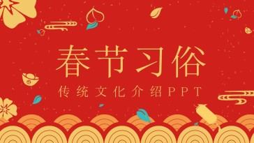 红色喜庆春节习俗传统文化...