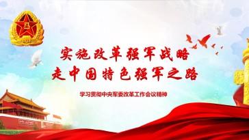 学习中央军委改革会议精神...