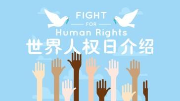 扁平化世界人权日主题介绍...