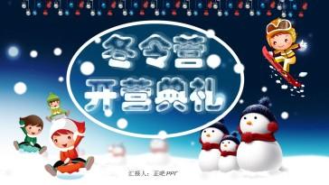 卡通冬季冬令营招生ppt模板