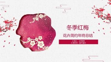 冬季红梅花卉简约年终总结...