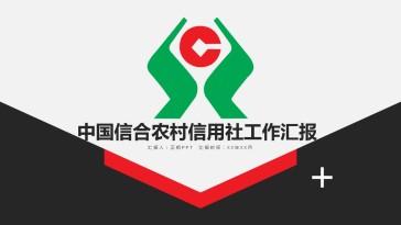 中国信合农村信用社工作汇...