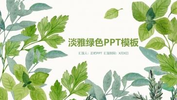 绿色叶子淡雅清新商务通用PPT模板