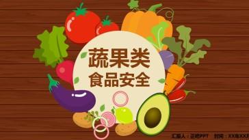 扁平化蔬果类食品安全第一...