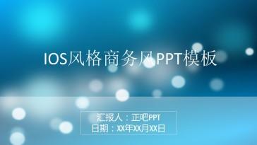 2017IOS风格商务风PP...