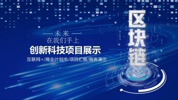 蓝色科技区块链创新科技项...