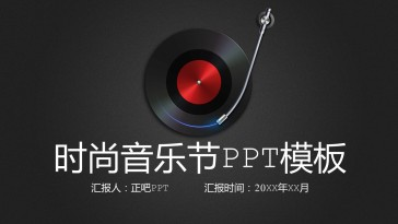 高端大气时尚音乐节PPT...