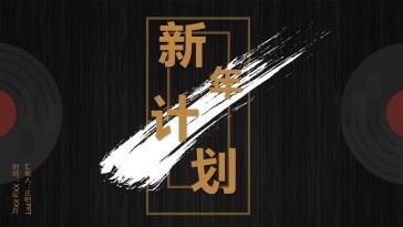 中国风暗色大气新年计划总...