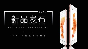 简约新品手机发布会ppt模板