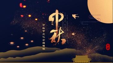 黑色复古中国风中秋节中秋...
