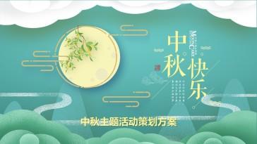 中秋快乐中秋节活动策划pp...