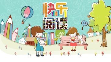 汉字知识识字教学培养孩子阅读习惯方法讲解PPT模板